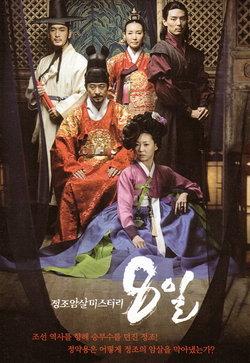 250px-8DaysJeongJo-poster